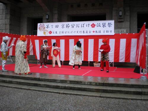 京都のおまつり 第7回 節分お化け 京都市役所会場