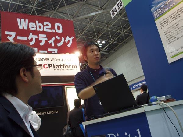 WEB2.0マーケティングフェア