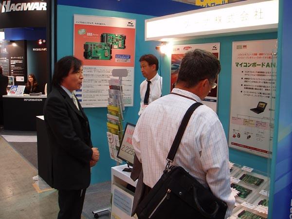 ESEC 第11回 組込みシステム開発技術展