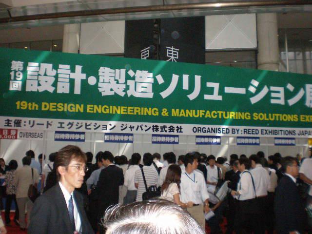 第19回 設計・製造ソリューション展