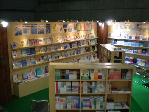 日本デンタルショー 2008