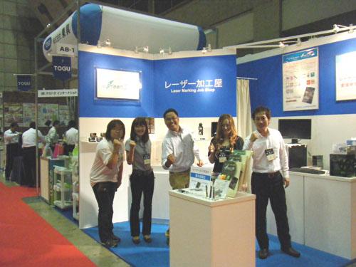 第1回 販促EXPO2009