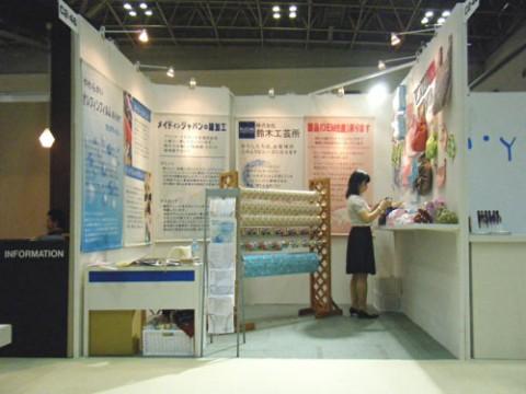 国際雑貨EXPO-2