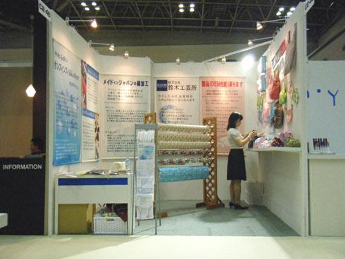 国際雑貨EXPO GIFTEX2009