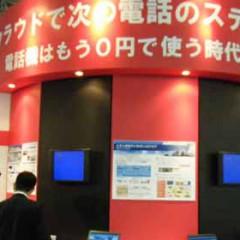 クラウドコンピューティング2010
