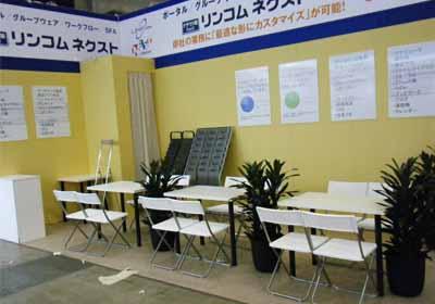 第1回クラウドコンピューティングEXPO 2010