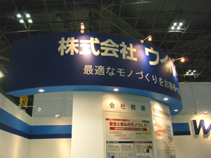 設計・製造ソリューション展-2