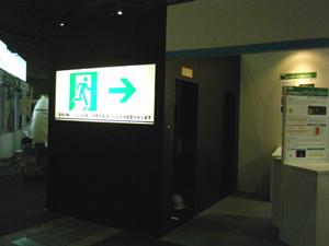 第4回 地域防災防犯展 大阪