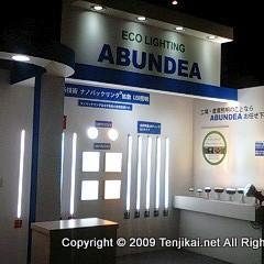 第3回 次世代照明技術展