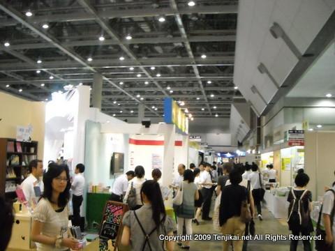 東京国際ブックフェア-2