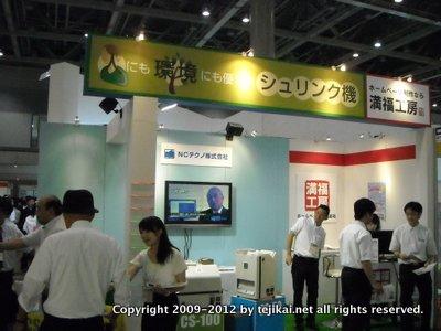 東京国際ブックフェア-1