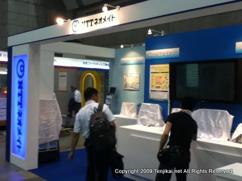 下水道展2011 東京