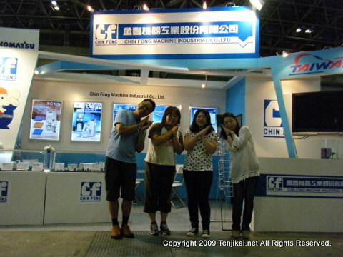 MF-Tokyo 2011 プレス・板金・フォーミング展