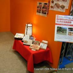 JATA 旅博 2011