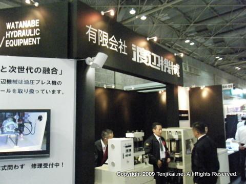 第14回 関西機械要素技術展