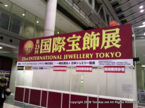 国際宝飾展-2