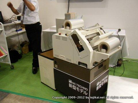 第19回 東京国際ブックフェア TIBF 2012