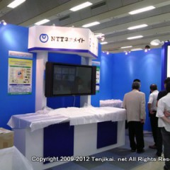 下水道展'12神戸
