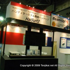 国際物流総合展2012