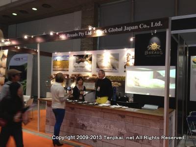 FOODEX JAPAN 2013 第38回国際食品・飲料展