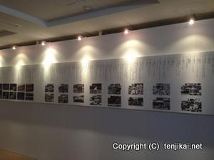 六甲学院 75周年記念イベント