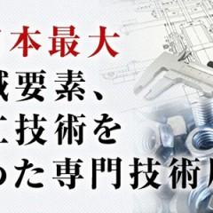 関西 機械要素技術展