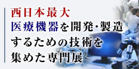 関西 医療機器 開発・製造展