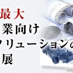設計・製造ソリューション展