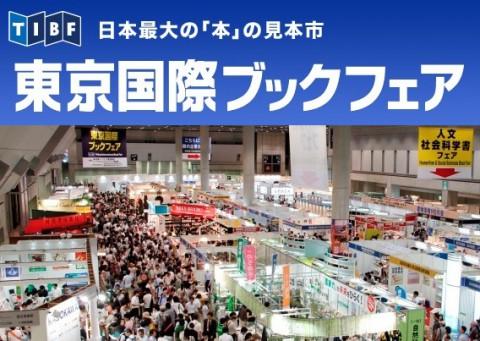 東京国際ブックフェア