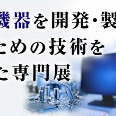 医療機器 開発・製造展