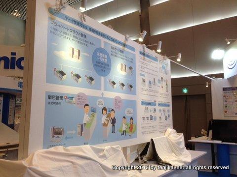 第46回 日本薬剤師会学術大会