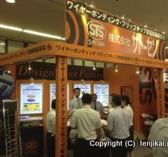 第16回 関西機械要素技術展 M-tech