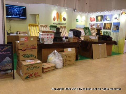 Asian Seed Congress 2013