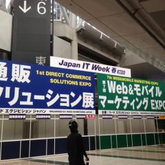 クラウドコンピューティング EXPO