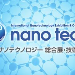 国際ナノテクノロジー総合展・技術会議