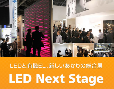 LED Next Stage