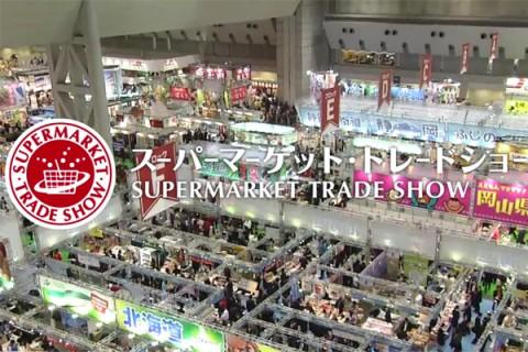 スーパーマーケットトレードショー