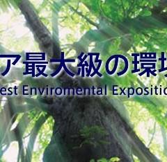 NEW環境展
