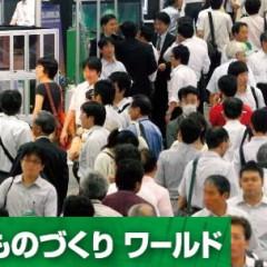 日本ものづくりワールド