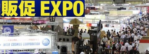 販促EXPO