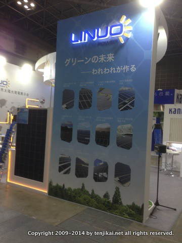 太陽電池展-2