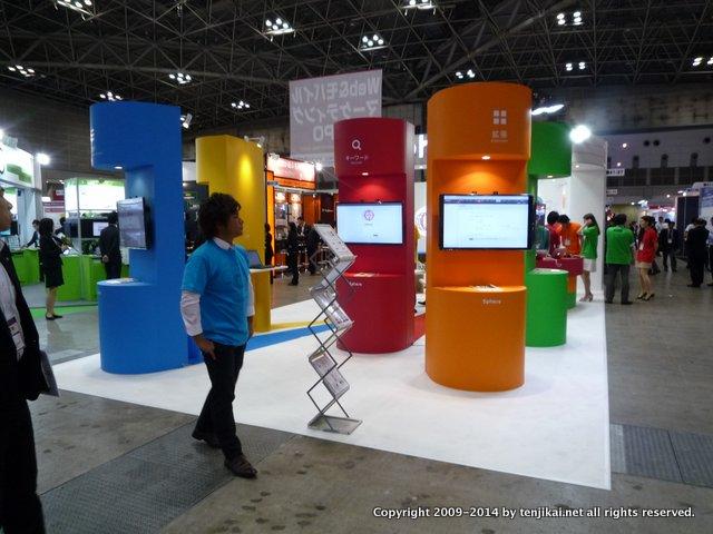 Web&モバイルマーケティングEXPO