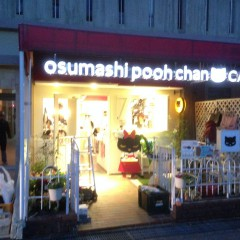 おすましプーちゃん オフィシャルショップ&カフェ