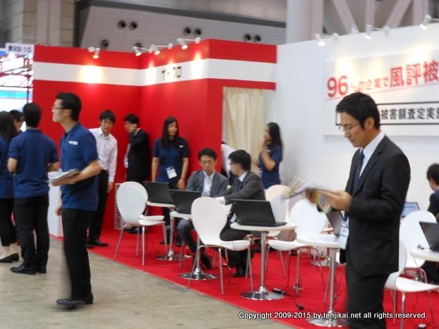 Web&モバイル マーケティング EXPO春
