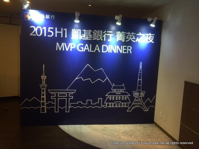 2015H1 凱基銀行 菁英之夜 MVP GALA DINNER