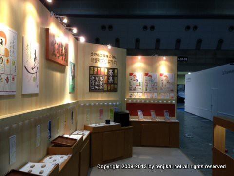 国際文具・紙製品展-2