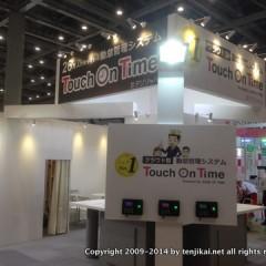 HR EXPO 2014の現場作業レポート