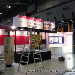 国際物流展2012