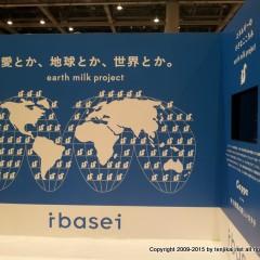 第10回 再生可能エネルギー世界展示会