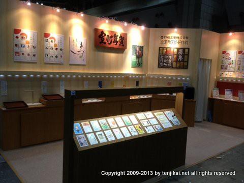 国際文具・紙製品展-1